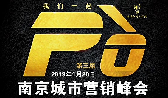 第三届城市营销峰会(暨南京企划人联盟成立五周年)