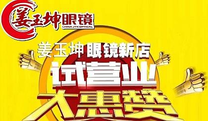 互动吧-武城姜玉坤眼镜旗舰店试营业!免费配眼镜!不求利润,只要人气!