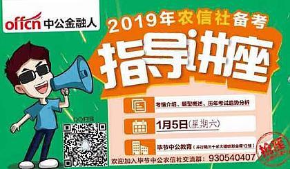 互动吧-2019农信社备考讲座