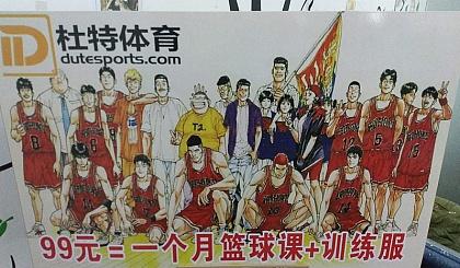 互动吧-一个月的篮球课,五人组团只需9.9