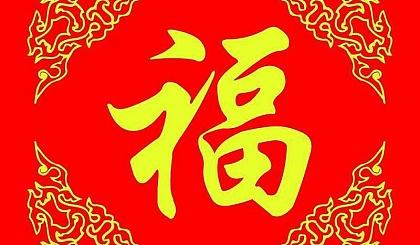 互动吧-水岸明珠小区住户免费领春节大礼包啦!