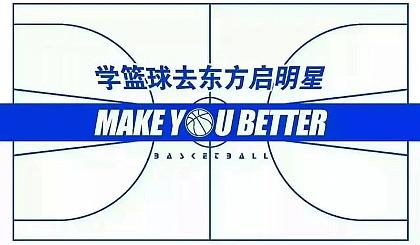互动吧-东方启明星篮球训练营  火爆招生中!