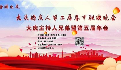 互动吧-大庆婚庆人第二届春节联欢晚会报名入口处