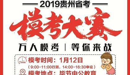 互动吧-贵州省考模考大赛暨备考讲座