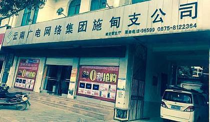 互动吧-施甸广电携手TCL集团1000台高清液晶电视领取活动🔥🔥爆进行中