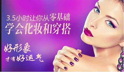 互动吧-零基础蜕变女神=线上1小时化妆穿搭课+深圳线下1天形象密码课程