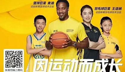 互动吧-【成都五大区】青少年精品篮球、羽毛球、网球公开体验课