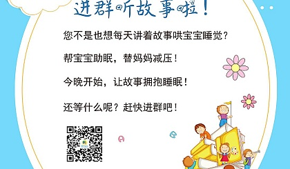 互动吧-童声童色儿童绘本馆