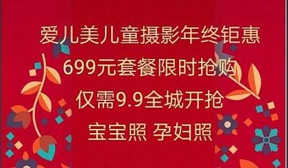 互动吧-安阳爱儿美儿童摄影年终钜惠9.9元全城开抢