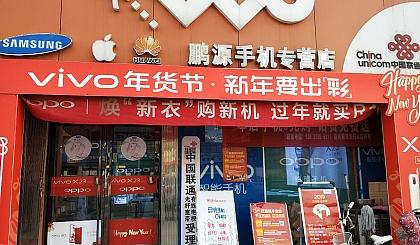 互动吧-鹏源手机店迎春节,用联通冰激凌手机0元拿,