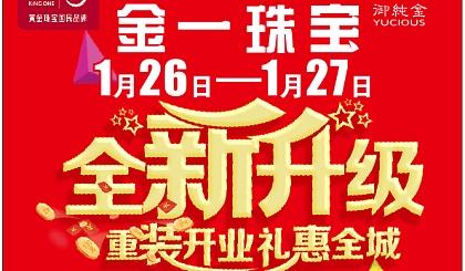 互动吧-1.26-27日怀远金一珠宝重装升级 盛大开业