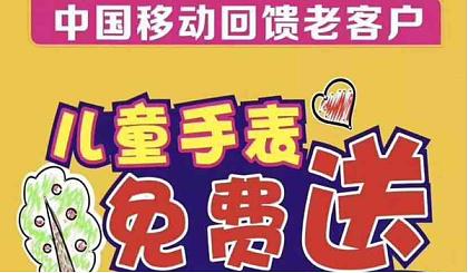 互动吧-中国移动携手大众通讯3000块699元儿童定位电话智能手表免费领取