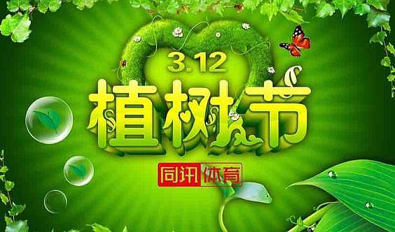 「为爱行走 公益植树」(3月10日)千人植树活动