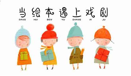互动吧-慢生活手艺课堂7月6日石路天虹绘本戏剧教育表演活动招募