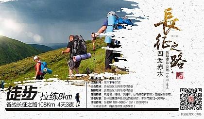 互动吧-备战长征之路108公里,4天3夜