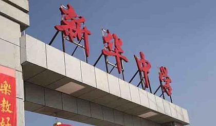 互动吧-1998届新华中学师生聚会
