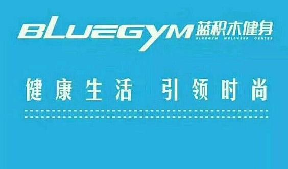 丹轩梓园蓝积木游泳健身中心年前活动