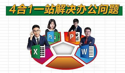 互动吧-2019办公不求人!Word,Excel,PPT,PS一站式解决办公难题!
