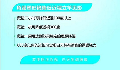 互动吧-北京欧普康视眼视光中心北京梦戴维角膜塑形镜进口角膜塑形镜验配中心