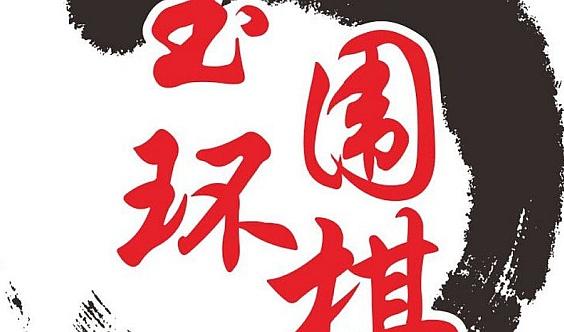 玉环围棋培训中心,玉环桥牌协会少儿培训中心2019年暑假招生通告