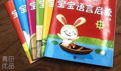 互动吧-【红黄蓝福利团购】《语言启蒙》29.9元六本