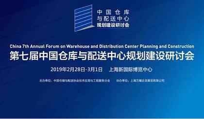 互动吧-第七届中国仓库与配送中心规划建设研讨会-400人