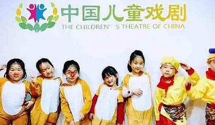 互动吧-中国儿童戏剧表演公开试听课