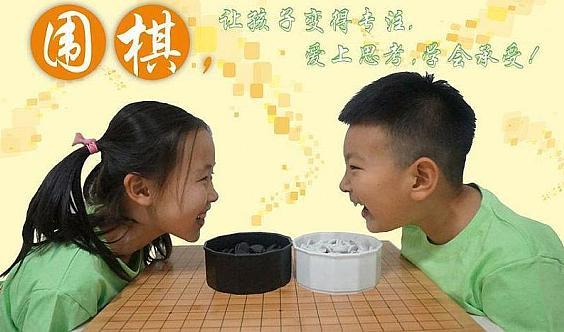 西城区棋院少儿围棋启蒙班,开班啦!!!