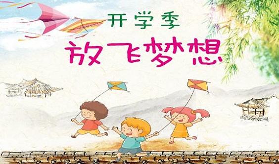 开学季——放飞梦想(风筝DIY、放风筝比赛)