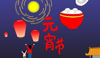 互动吧-元宵节快乐