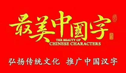 互动吧-最美中国字重磅来袭!