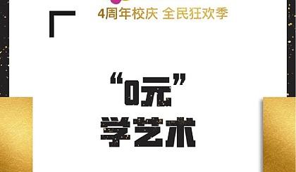 """互动吧-佳杰艺术中心4周年庆,""""0元学艺术"""""""