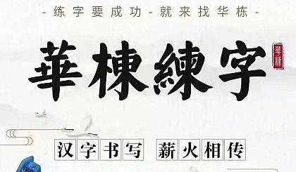 互动吧-东营华栋练字集训营报名链接