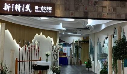 互动吧-昆山市中国传统武术教学--新精武全国连锁