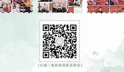 互动吧-嘉嘉艺术教育  中国舞和架子鼓免费试课活动
