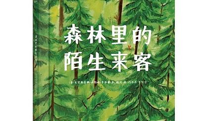 互动吧-植树节主题绘本之旅《森林里的陌生来客》