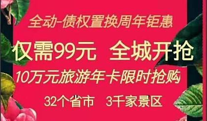 互动吧-安阳全动-永民行债权置换周年钜惠99元全城开抢