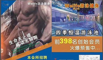 互动吧-Welife游泳健身俱乐部