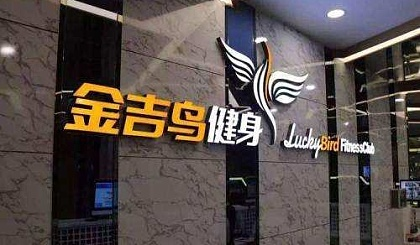 互动吧-滁州金吉鸟世贸4店预售啦