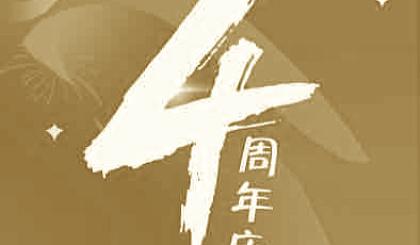 互动吧-VK健身俱乐部4周年店庆