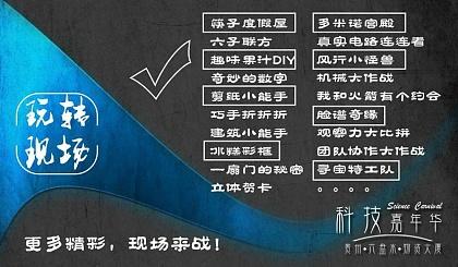 互动吧-周末去哪儿?科学嘉年华~等你来挑战!北京专家团队打造!进群获取详情!