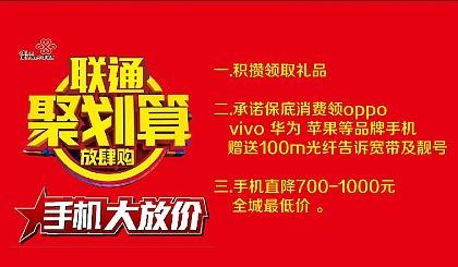 互动吧-承诺保底消费领oppo vivo 华为 苹果等品牌手机 全城zui优惠