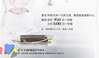 互动吧-老年福利 古琴 茶艺培训