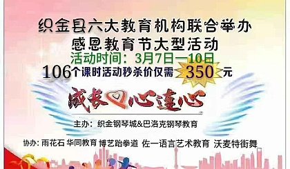 互动吧-织金六大教育机构联合举办大型感恩教育节350元抢106个课时