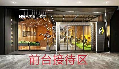 互动吧-西域时代广场HSF国际健身正式招募创始会员