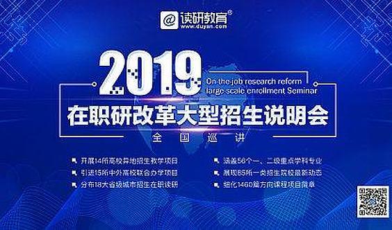 2019在职研政策改革大型招生说明会 全国巡讲 重庆站