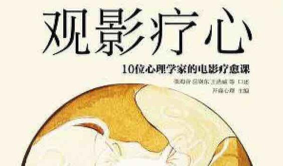 《阳光小美女》——看电影学心理学——久臣驿站线下沙龙