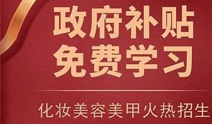 互动吧-【化妆+美容+美甲+半**】政府补贴,免费培训!
