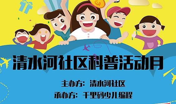清水河社区科普活动月开始报名啦!
