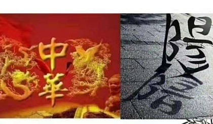 """互动吧-2019年首期濮阳市伏羲文化公益讲座""""传播中华伏羲文化,凝聚华夏神龙精神"""""""